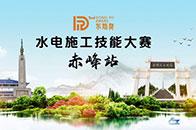 腾讯直播|东坡奖水电施工技能大赛赤峰站启动
