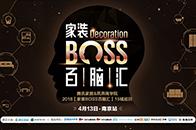 腾讯直播|2018家装BOSS百脑汇15城巡回·南京站启动