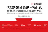 腾讯直播 | N3新领袖论坛·佛山站暨2018红棉中国设计奖发布礼
