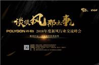 腾讯直播丨 POLYGON 朴勒新风西南地区2018年交流峰会