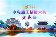腾讯直播丨东坡奖-水电技能施工大赛宜春站启动仪式