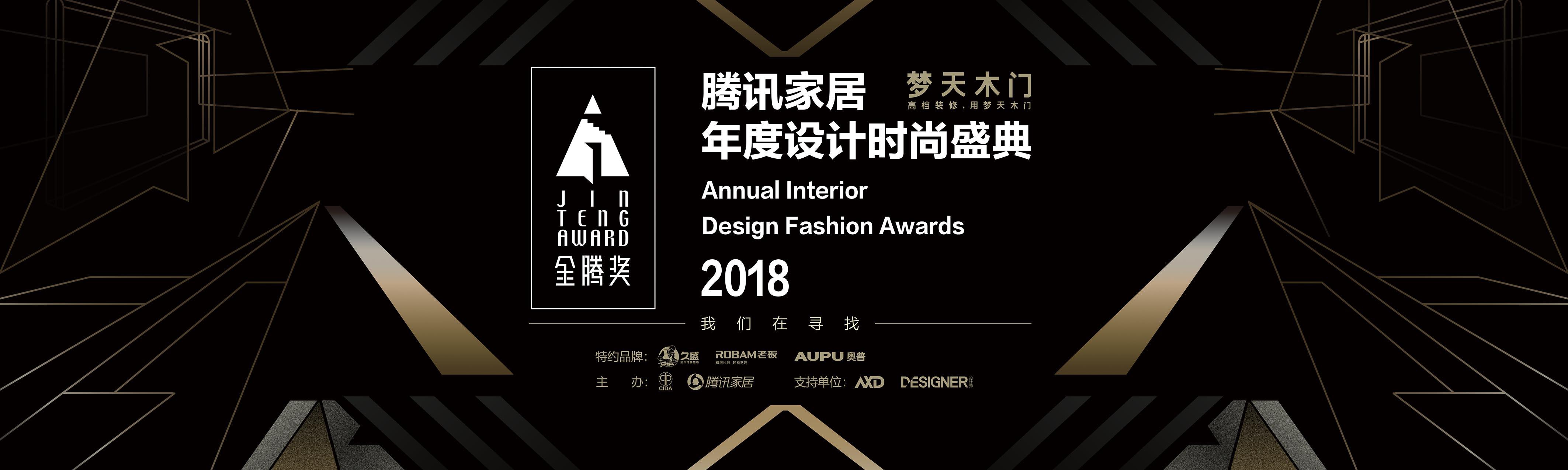 2018腾讯家居年度设计时尚盛典·金腾奖