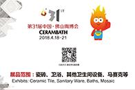 腾讯直播|第31届中国·佛山陶博会