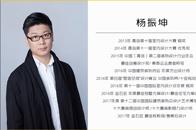 巢尚会案例欣赏丨杨振坤:设计邂逅情怀 孕育温情别墅