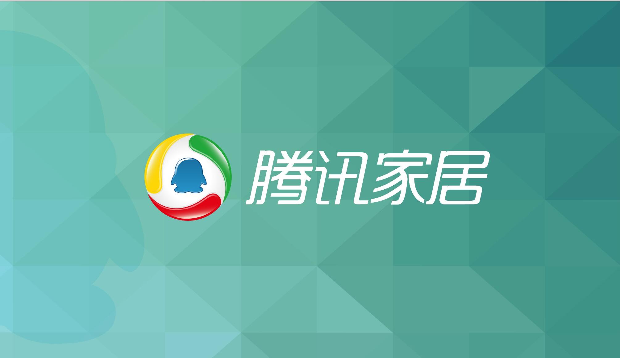 腾讯直播|腾讯家居研究院企业互访团走进中国智造——亿田