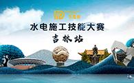 腾讯直播|传递家装行业匠心 东坡奖吉林站为水电技师点赞