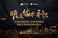 2018中国家装行业新营销峰会在杭州盛大开幕