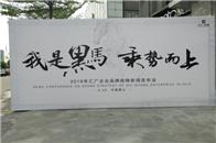 惊爆!陶博会大战刚起,汇广企业已将西南片区收入囊中