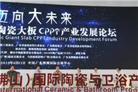无大板不大牌| 2018中国陶瓷大板CPPT产业发展论坛成功举办