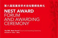 筑巢,是一种信仰 ——第八届筑巢奖颁奖典礼在米兰绽放