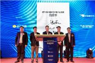 《燃气热水器换代升级白皮书》权威首发 中国家电院揭晓行业黑科技