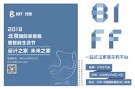 北京国际家居展暨中国生活节更名北京国际家居展览会暨智能生活节