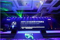 重磅|GWPS 2018全球净水市场峰会暨泰利斯奖盛典在京盛大开幕