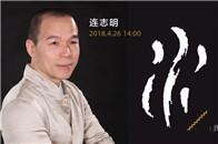 腾讯直播|月末分享会:连志明
