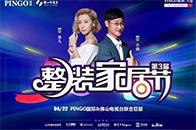 """PINGO国际""""智爱焕新""""产品亮相第三届整装家居节,智能家居生活方式圈粉无数!"""