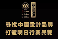 为中国 设计美好生活 | 中国设计品牌大会将于5月10日在京举办