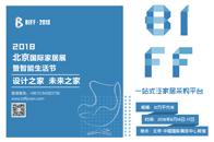 2018•BIFF力推原创设计 为中国家居品牌实力背书