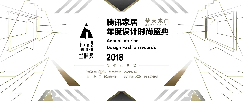 2018快三走势图年度设计时尚盛典·金腾奖 作品火热征集中