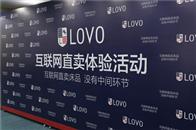 媒体团探访LOVO家纺生产基地    聚焦互联网直卖新体验