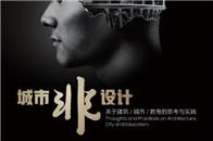 """Roca艺术廊大师讲堂首次在京授课 特邀吴越分享城市""""非""""设计理念"""