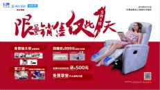 腾讯直播|畅享美好生活家 芝华仕国际品牌日劳动节落地上海