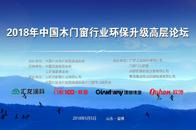 """腾讯直播丨""""环保 有门道""""——2018年中国木门窗行业环保升级高层论坛"""