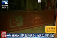 武汉知名装修公司多店关门 客户及供应商急疯
