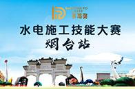 """腾讯直播丨""""东坡奖""""水电施工技能大赛烟台站启动仪式"""