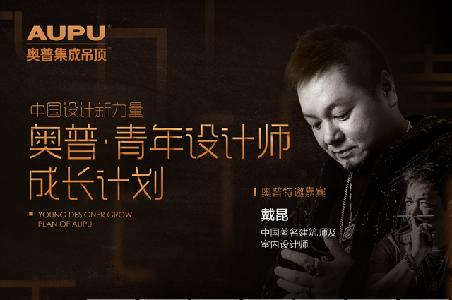 腾讯直播丨追寻中国设计新力量 奥普青年设计师成长计划对话戴昆