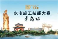 """腾讯直播丨""""东坡奖""""水电施工技能大赛青岛站启动仪式"""