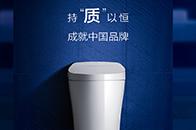 持质以恒,恒洁为中国品牌代言