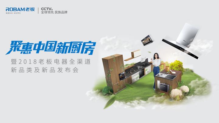 腾讯视频直播丨2018老板电器聚惠中国新厨房新品发布会