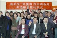家居行业领先品牌好莱客联手公益机构发出爱的zui强音!