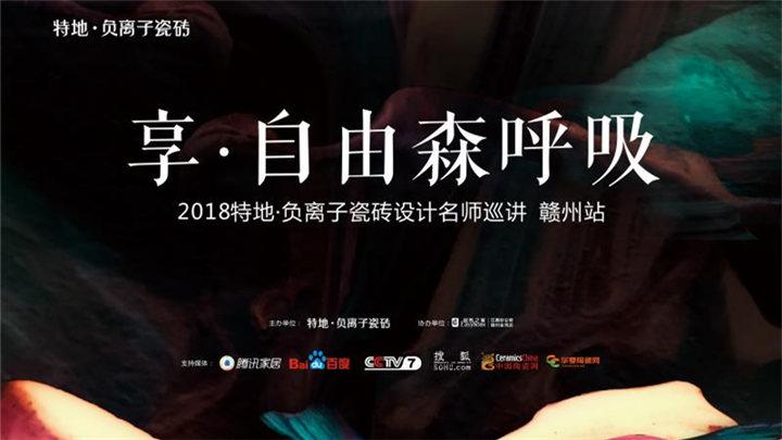 腾讯视频直播 |2018特地·负离子瓷砖设计名师巡讲·赣州站
