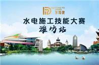 """腾讯直播丨""""东坡奖""""水电施工技能大赛潍坊站启动仪式"""