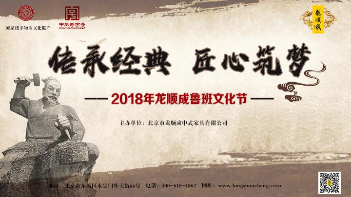 视频直播|传承经典 匠心筑梦 2018龙顺成鲁班文化节班文化节