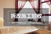装修之房屋拆改施工验收建议与原则