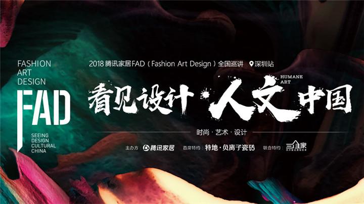 FAD深圳站