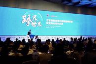 """""""跨界•跨世界""""泛家居联盟海外创新渠道峰会暨商会周年庆典在龙江举行"""