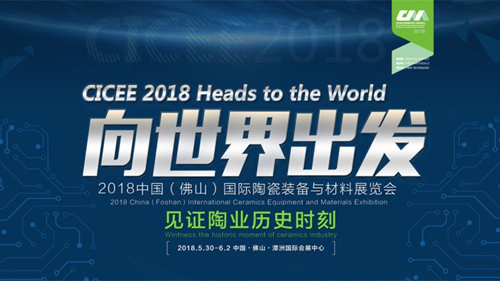 腾讯视频直播 | 中国(佛山)国际陶瓷装备与材料展览会启动仪式