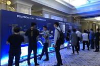 POLYGON朴勒中国暖通人在津召开高峰论坛,共商未来家装发展趋势