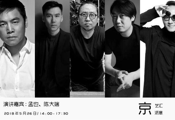 腾讯视频直播 | 设计讲座 五月·「京」艺汇派意——孟也、陈大瑞(上)