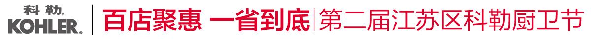 百店聚惠 一省到底 第二届江苏区科勒厨卫节