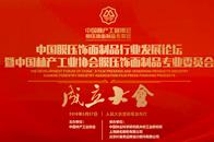 中国膜压饰面制品行业发展论坛暨中国林产工业协会膜压饰面制品专委会成立大会即将开幕