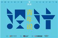 """由格外五感现代砖联合主办的""""设计青年说""""系列主题沙龙(西安站)即将开启!"""