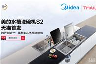 """持续关注中国厨房痛点  美的洗碗机践行""""中国制造2025"""""""