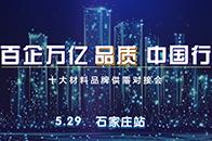 """""""百企万亿品质中国行""""系列活动石家庄站5.29正式启动"""