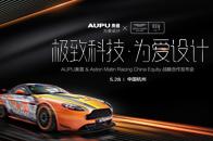 腾讯直播丨AUPU奥普×Aston Martin 战略合作发布会