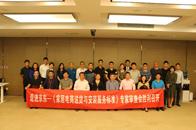 《家居电商送货与安装服务规范》标准审查会在北京召开