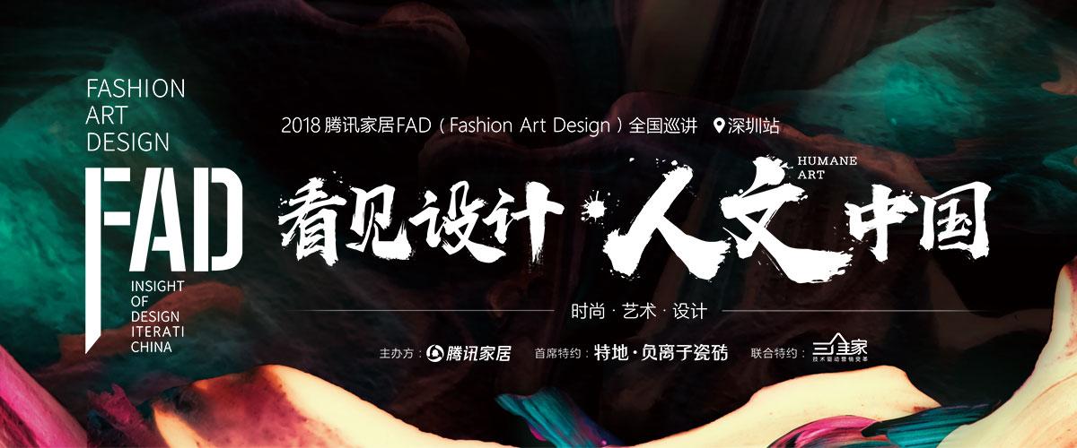 设计X慢食丨FAD深圳巡讲 姜峰&欧阳应霁演绎永续之美